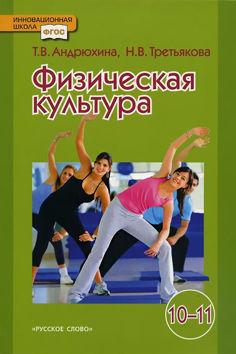 Физическая культура. 10-11 классы. Учебник