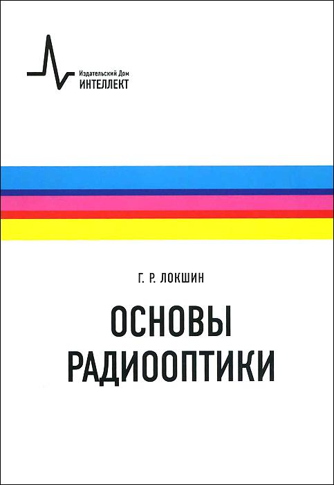 Основы радиооптики. Учебное пособие