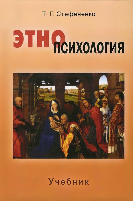 Этнопсихология. Учебник