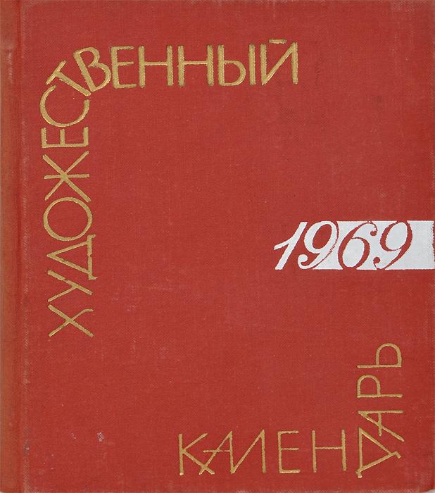 Сто памятных дат. Художественный календарь на 1969 год