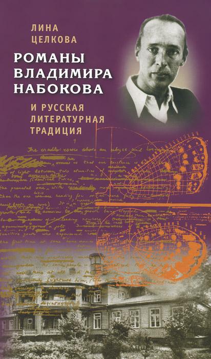 Лина Целкова Романы Владимира Набокова и русская литературная традиция