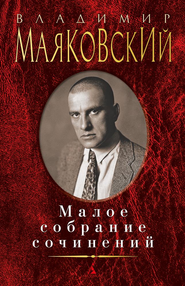 Владимир Маяковский Владимир Маяковский. Малое собрание сочинений