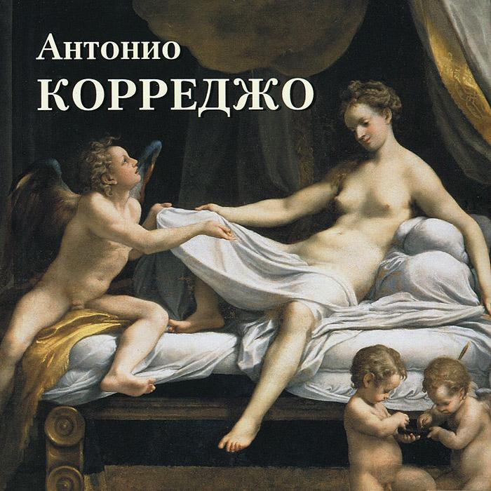 Антонио Корреджо. Альбом