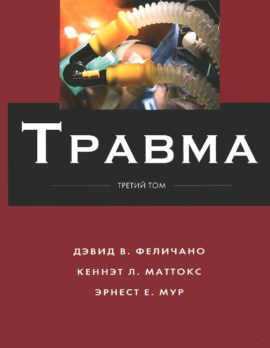Травма. В 3 томах. Том 3