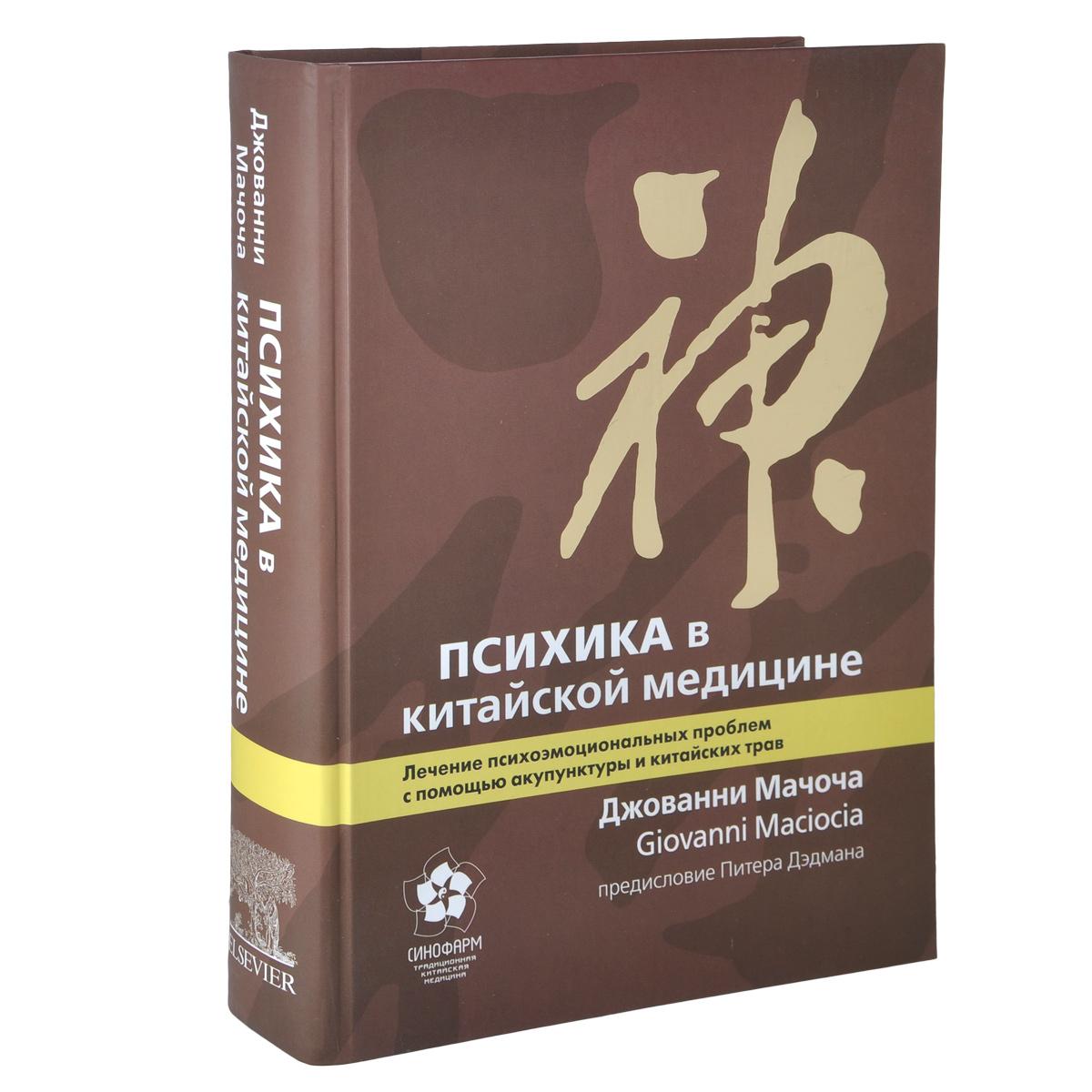 Психика в китайской медицине. Лечение психоэмоциональных проблем с помощью акупунктуры и китайских трав