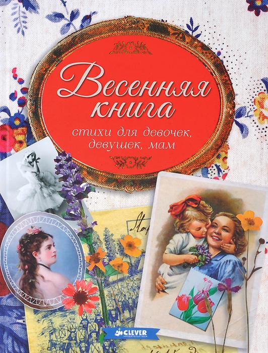 Весенняя книга. Стихи для девочек, девушек, мам…12296407Что вас ждет под обложкой: Удивительно красивая книжка ВЕСЕННЯЯ КНИГА. СТИХИ ДЛЯ ДЕВОЧЕК, ДЕВУШЕК, МАМ…, как видно из названия посвящена девочкам, девушкам, женщинам и конечно же весне. Мы с любовью собрали для вас интересную информацию о выдающихся женщинах в мировой истории - от княгини Ольги до Коко Шанель и Валентины Терешковой, о роскошных балах и цветах, и многом-многом другом. Настроение праздника передают и прекраснейшие, трогательные стихи лучших русских поэтов-классиков: А.С.Пушкина, М.Ю.Лермонтова, Е.А.Баратынского, С.А.Есенина и многих-многих других известных авторов, посвященные женщинам, весне и любви. Гид для родителей: Кто же из нас, дорогие женщины, девушки и девчонки, не любит весну? И, конечно же, первый весенний праздник - 8 марта. Наша книга ВЕСЕННЯЯ КНИГА. СТИХИ ДЛЯ ДЕВОЧЕК, ДЕВУШЕК, МАМ… издается специально к этому долгожданному празднику, чтобы стать замечательным подарком! Читать эту книгу мы рекомендуем с 7 лет и не...