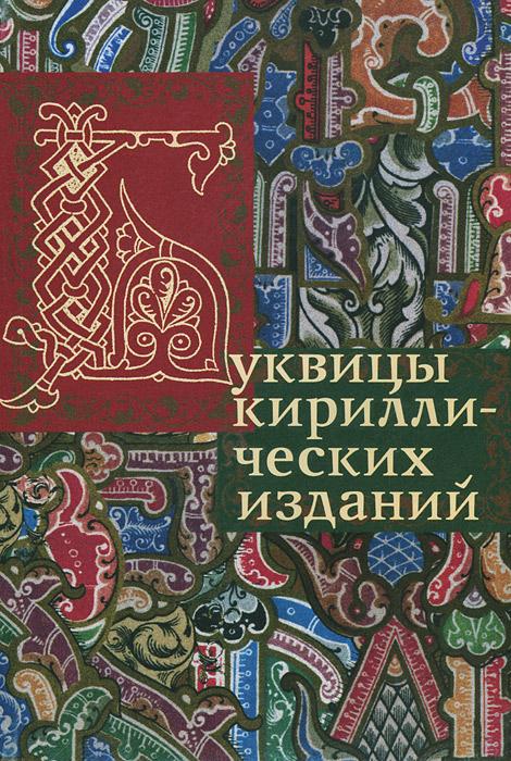 Буквицы кириллических изданий