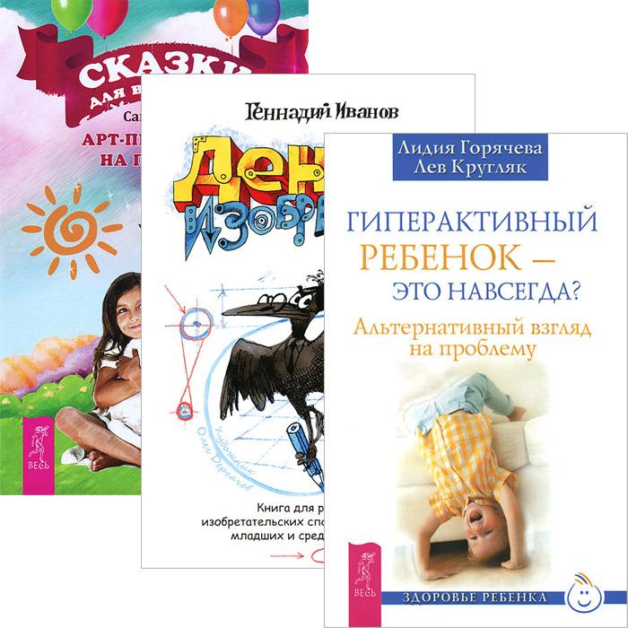 Гиперактивный ребенок. Денис-изобретатель. Сказки для всей семьи (комплект из 3 книг)12296407Более подробную информацию о книгах, вошедших в комплект, вы сможете узнать, пройдя по ссылкам: «Гиперактивный ребенок - это навсегда? Альтернативный взгляд на проблему» , «Денис-изобретатель. Книга для развития изобретательских способностей детей младших и средних классов» , «Сказки для всей семьи. Арт-педагогика на практике» .