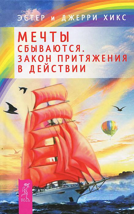 Учебник исполнения желаний. Энергия желания. Мечты сбываются! Навстречу мечте (комплект из 4 книг)