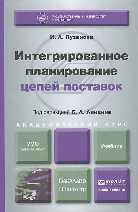 Интегрированное планирование цепей поставок. Учебник