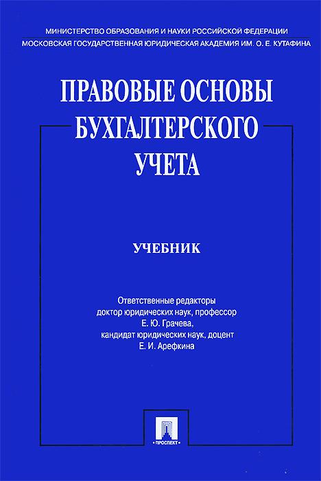 Правовые основы бухгалтерского учета. Учебник