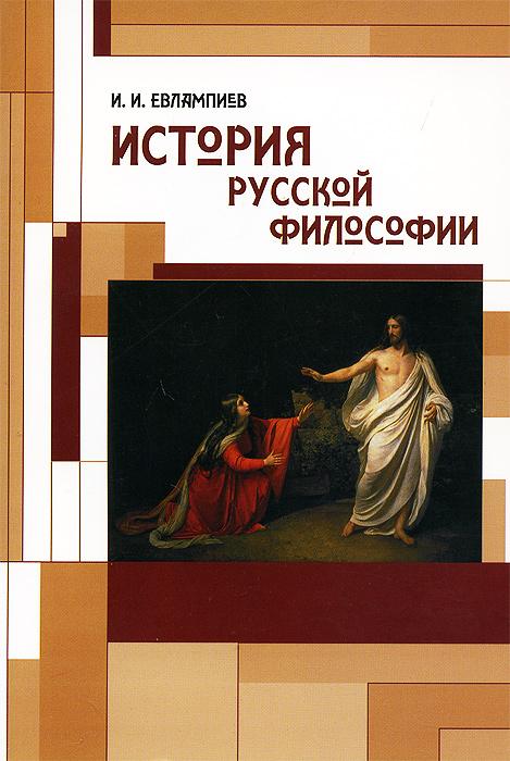 История русской философии. Учебное пособие
