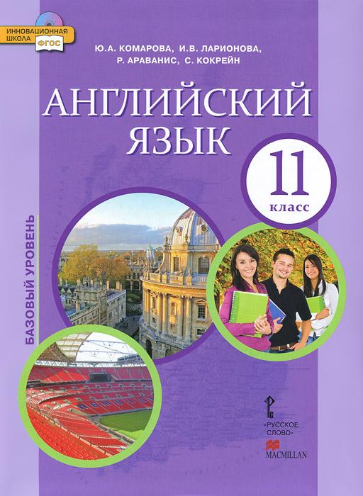 Английский язык. 11 класс. Базовый уровень. Учебник (+ CD-ROM)