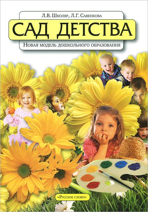 Сад детства. Новая модель дошкольного образования