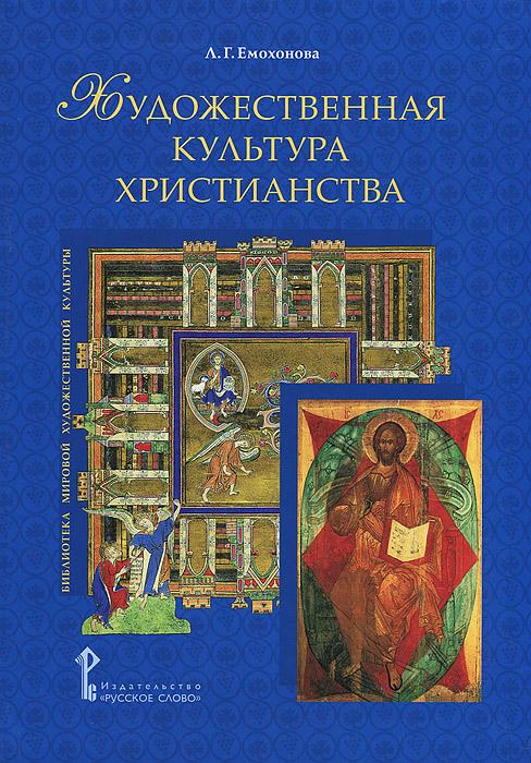 Художественная культура христианства