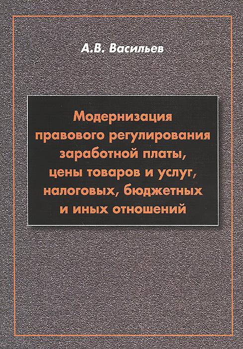 Модернизация правового регулирования заработной платы, цены товаров и услуг, налоговых, бюджетных и иных отношений