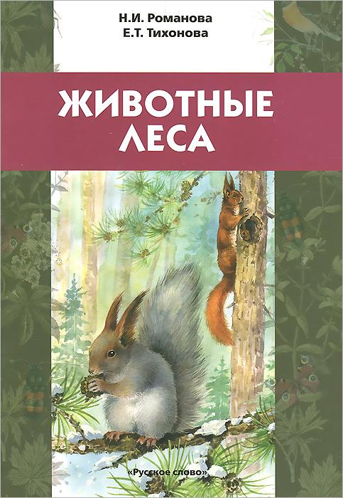 Животные леса. Учебное пособие