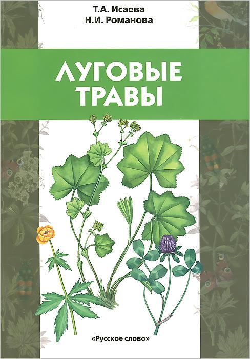 Луговые травы. Учебное пособие