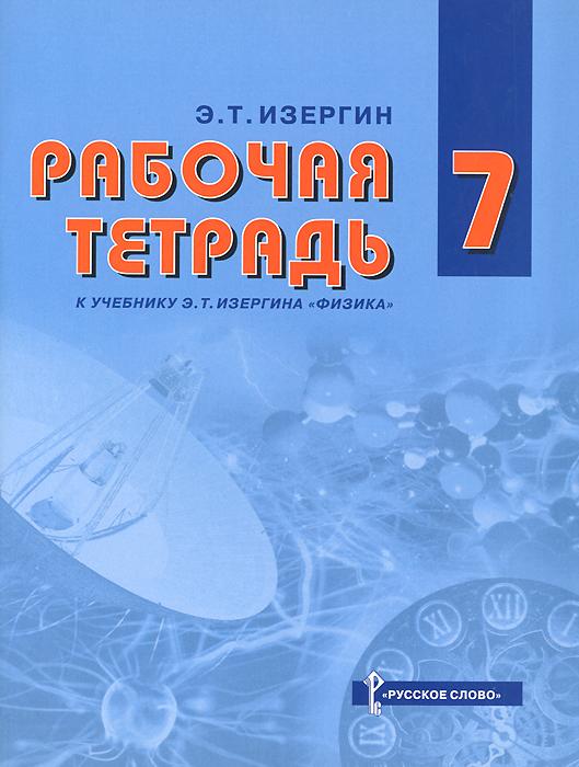 Физика. 7 класс. Рабочая тетрадь к учебнику Э. Т. Изергина
