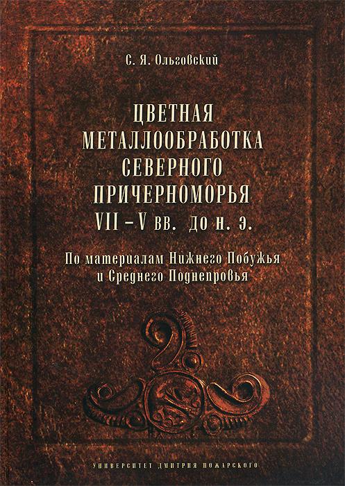 Цветная металлообработка Северного Причерноморья VII-V вв. до н. э.