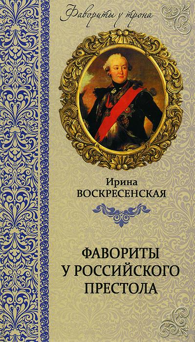 Фавориты у российского престола