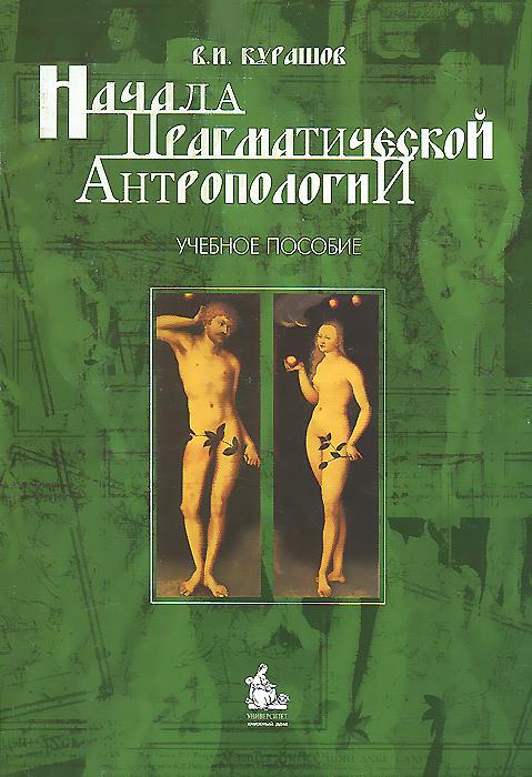 Начала прагматической антропологии. Учебное пособие