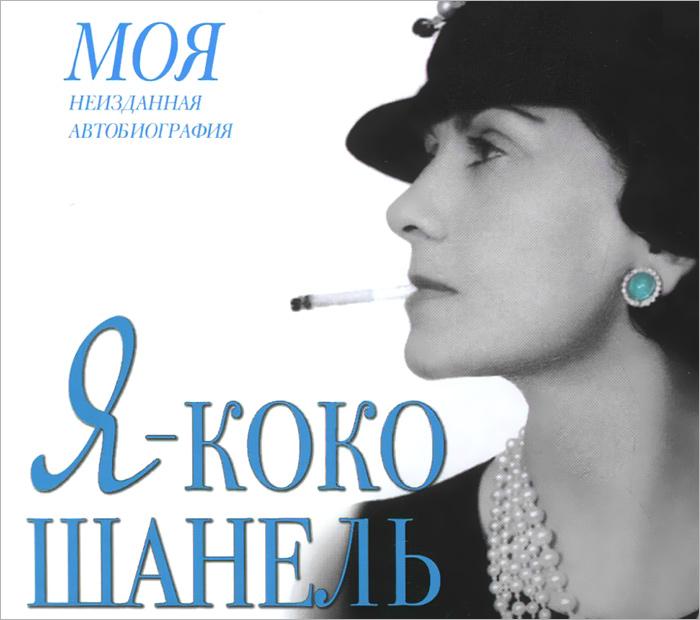 Я - Коко Шанель (аудиокнига MP3)