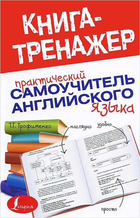 Практический самоучитель английского языка ( 978-5-17-079438-6 )