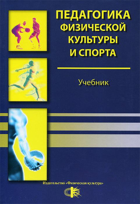 Педагогика физический культуры и спорта. Учебник
