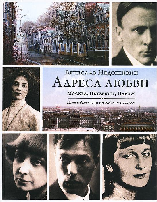 Вячеслав Недошивин Адреса любви