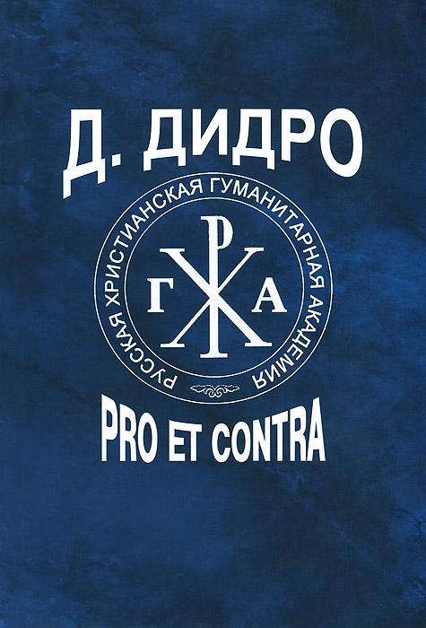 Д. Дидро. Pro et contra
