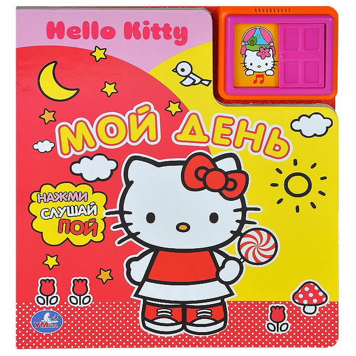 Hello Kitty. Мой день. Книжка-игрушка