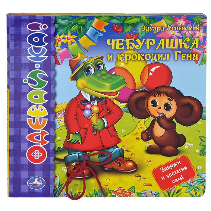 Чебурашка и крокодил Гена. Книжка-игрушка