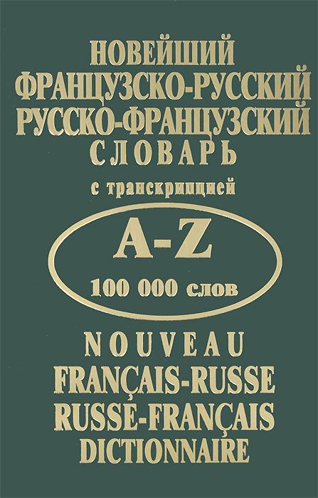 Новейший французско-русский, русско-французский словарь с транскрипцией