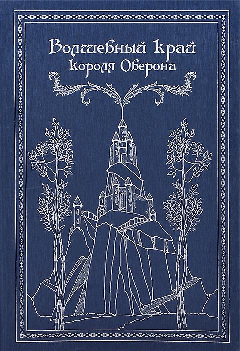 Волшебный край короля Оберона