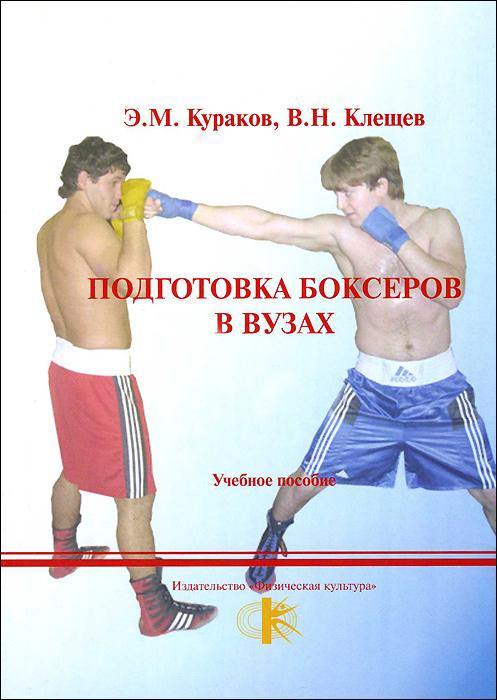 Подготовка боксеров в вузах. Учебное пособие