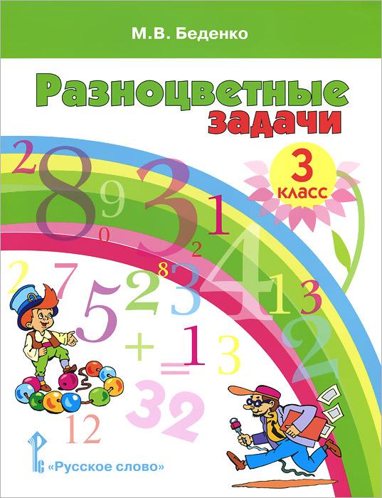 Математика. 3 класс. Разноцветные задачи. Учебное пособие