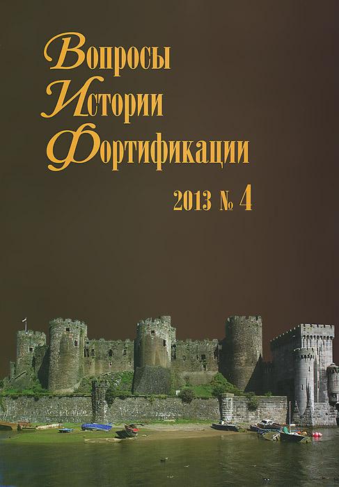 Вопросы истории фортификации. Альманах, №4, 2013