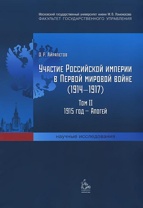 Участие Российской империи в Первой мировой войне (1914–1917). Том 2. 1915 год — апогей