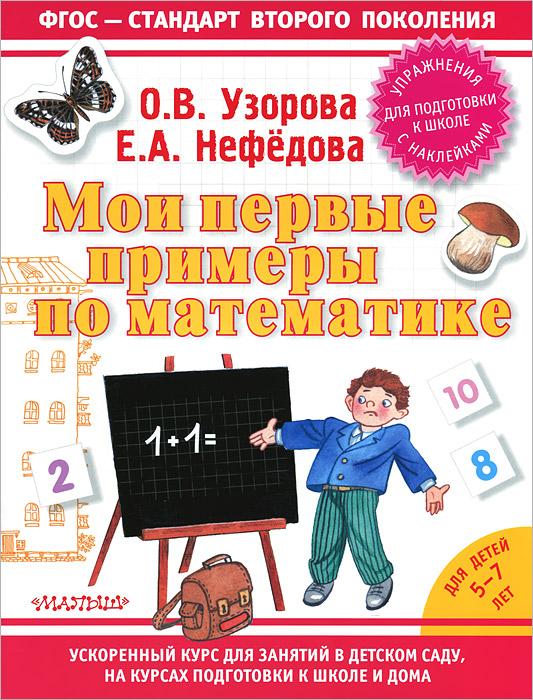 Мои первые примеры по математике. Для детей 5-7 лет (+ наклейки)12296407Последовательное выполнение заданий пособия поможет ученикам овладеть навыками устного и письменного счёта всех форм: беглый слуховой счёт, зрительный счёт, комбинированный счёт, решение задач и многое другое. Пособие содержит в себе множество красочных наклеек, которые превратят выполнение заданий в увлекательную игру.