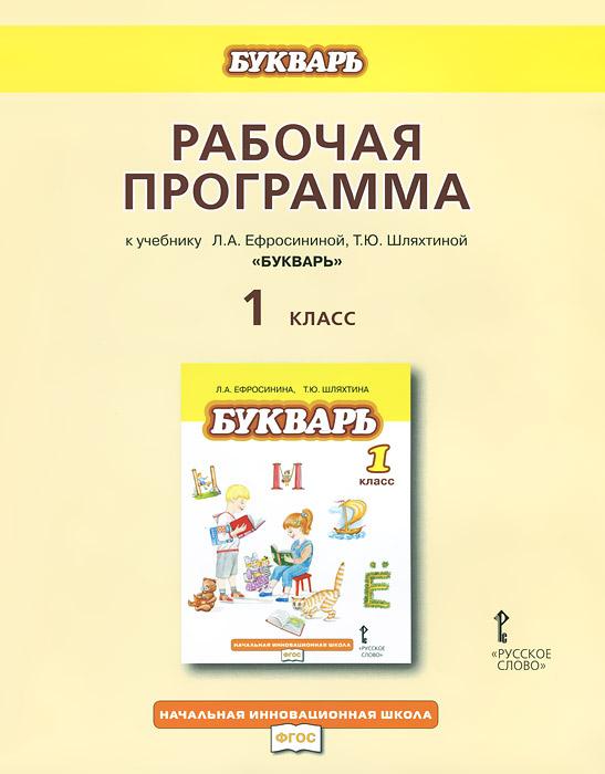 Букварь. 1 класс. Рабочая программа к учебнику Л. А. Ефросининой, Т. Ю. Шляхтиной