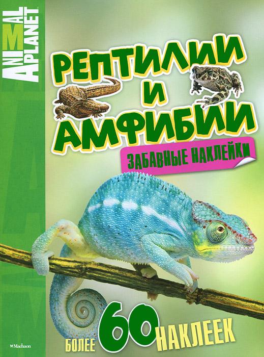 Рептилии и амфибии12296407Волшебные книги с красочными рисунками и наклейками познакомят ребенка с удивительным миром природы: с обитателями морей и океанов, дикими и домашними животными и даже с доисторическими жителями нашей планеты - динозаврами. Поскорее открывайте эту книгу - яркие картинки, веселые задания и более 60 цветных наклеек превратят чтение в увлекательную игру.