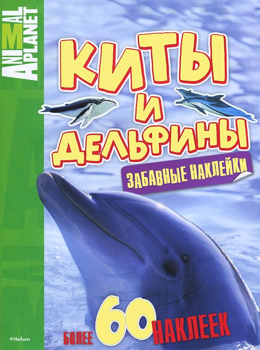 Киты и дельфины12296407Волшебные книги с красочными рисунками и наклейками познакомят ребенка с удивительным миром природы: с обитателями морей и океанов, дикими и домашними животными и даже с доисторическими жителями нашей планеты - динозаврами. Поскорее открывайте эту книгу - яркие картинки, веселые задания и более 60 цветных наклеек превратят чтение в увлекательную игру.