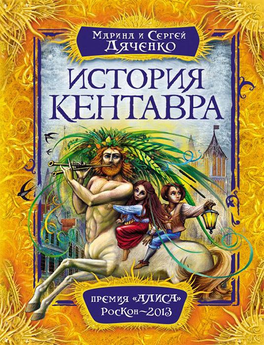История кентавра