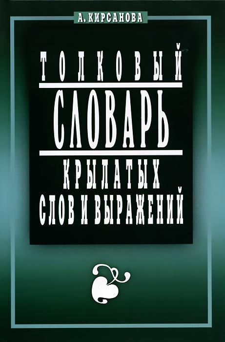 Толковый словарь крылатых слов и выражений ( 978-5-8475-0793-6 )
