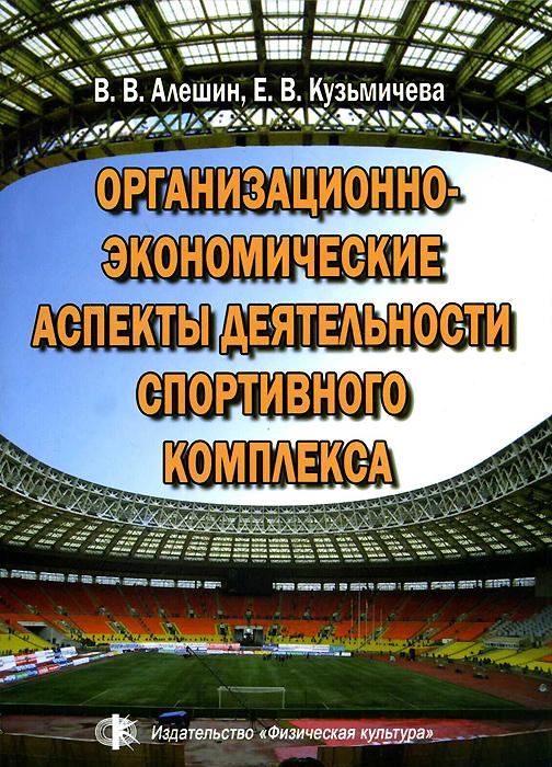 Организационно-экономические аспекты деятельности спортивного комплекса. Методическое пособие