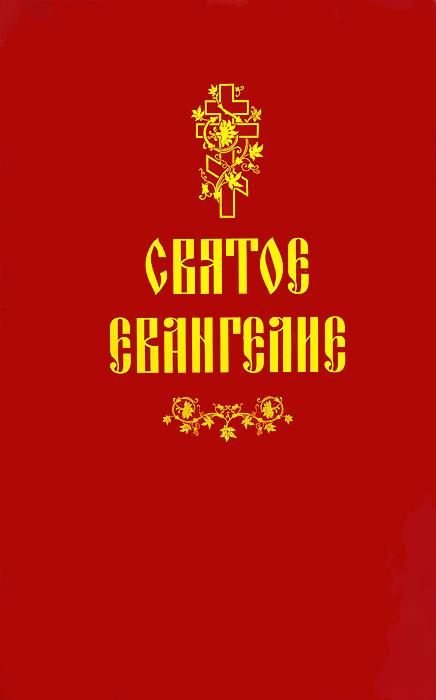 Святое Евангелие ( 978-5-91362-850-3 )