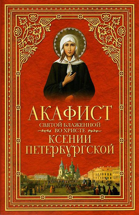 Акафист святой блаженной во Христе Ксении Петербургской ( 978-5-91362-825-1 )