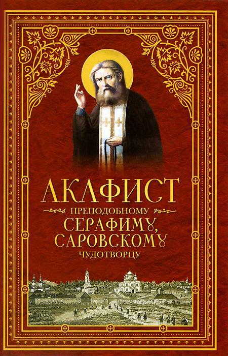 Акафист преподобному Серафиму, Саровскому чудотворцу ( 978-5-91362-821-3 )