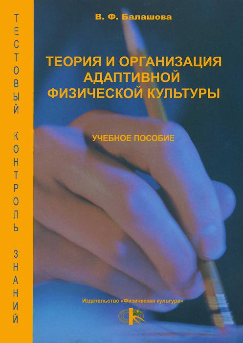 Теория и организация адаптивной физической культуры. Учебное пособие